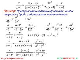 """Презентация """"Основное свойство алгебраических дробей"""" слайд 4"""