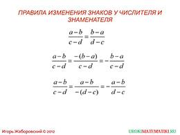 """Презентация """"Основное свойство алгебраических дробей"""" слайд 5"""