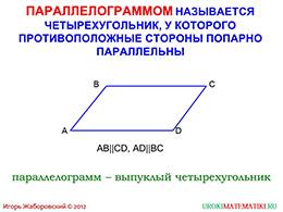 "Презентация ""Параллелограмм"" слайд 2"
