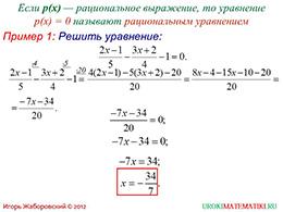 """Презентация """"Первые представления о решении рациональных уравнений"""" слайд 2"""