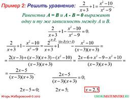 """Презентация """"Первые представления о решении рациональных уравнений"""" слайд 3"""