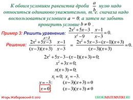"""Презентация """"Первые представления о решении рациональных уравнений"""" слайд 4"""