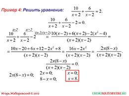 """Презентация """"Первые представления о решении рациональных уравнений"""" слайд 5"""