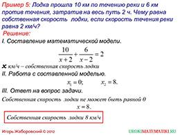"""Презентация """"Первые представления о решении рациональных уравнений"""" слайд 6"""
