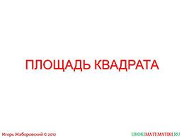 """Презентация """"Площадь квадрата"""" слайд 1"""