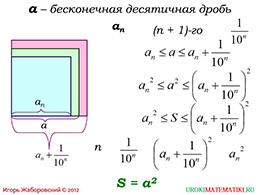 """Презентация """"Площадь квадрата"""" слайд 5"""