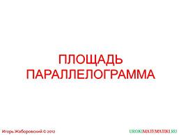 """Презентация """"Площадь параллелограмма"""" слайд 1"""