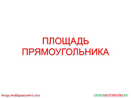 "Презентация ""Площадь прямоугольника"" слайд 1"