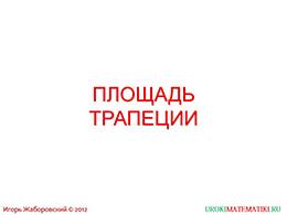 """Презентация """"Площадь трапеции"""" слайд 1"""