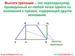 """Презентация """"Площадь трапеции"""" слайд 3"""