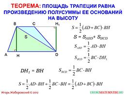 """Презентация """"Площадь трапеции"""" слайд 4"""
