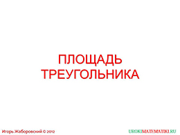 """Презентация """"Площадь треугольника"""" слайд 1"""