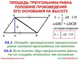 """Презентация """"Площадь треугольника"""" слайд 3"""