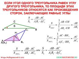 """Презентация """"Площадь треугольника"""" слайд 4"""