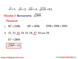 """Презентация """"Понятие квадратного корня из неотрицательного числа"""" слайд 10"""