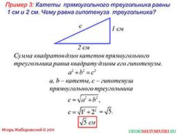 """Презентация """"Понятие квадратного корня из неотрицательного числа"""" слайд 11"""