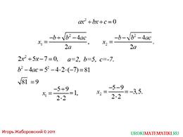 """Презентация """"Понятие квадратного корня из неотрицательного числа"""" слайд 12"""