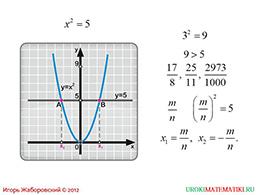 """Презентация """"Понятие квадратного корня из неотрицательного числа"""" слайд 3"""