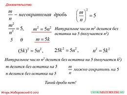 """Презентация """"Понятие квадратного корня из неотрицательного числа"""" слайд 4"""