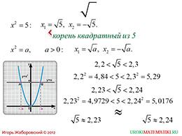 """Презентация """"Понятие квадратного корня из неотрицательного числа"""" слайд 6"""