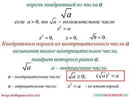 """Презентация """"Понятие квадратного корня из неотрицательного числа"""" слайд 7"""