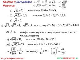 """Презентация """"Понятие квадратного корня из неотрицательного числа"""" слайд 9"""