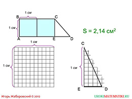 "Презентация ""Понятие площади многоугольника"" слайд 5"