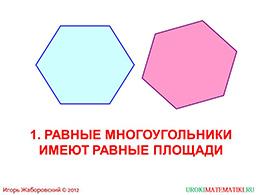 "Презентация ""Понятие площади многоугольника"" слайд 6"