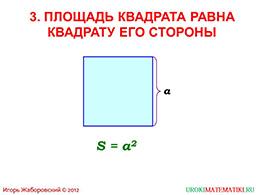 "Презентация ""Понятие площади многоугольника"" слайд 8"