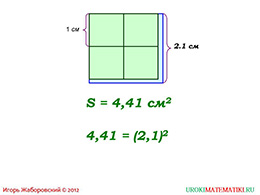 "Презентация ""Понятие площади многоугольника"" слайд 9"
