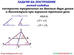 """Презентация """"Практические приложения подобия треугольников"""" слайд 2"""