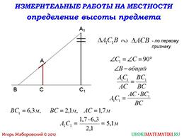 """Презентация """"Практические приложения подобия треугольников"""" слайд 3"""