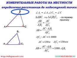 """Презентация """"Практические приложения подобия треугольников"""" слайд 4"""