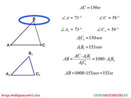 """Презентация """"Практические приложения подобия треугольников"""" слайд 5"""