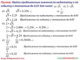 """Презентация """"Приближенные значения действительных чисел"""" слайд 3"""