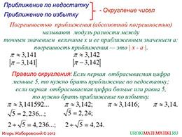 """Презентация """"Приближенные значения действительных чисел"""" слайд 4"""