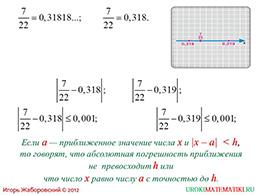 """Презентация """"Приближенные значения действительных чисел"""" слайд 5"""