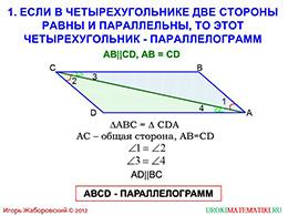 "Презентация ""Признаки параллелограмма"" слайд 2"