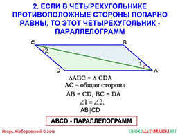 "Презентация ""Признаки параллелограмма"" слайд 3"