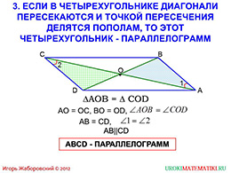 "Презентация ""Признаки параллелограмма"" слайд 4"