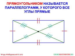 """Презентация """"Прямоугольник"""" слайд 2"""