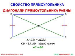 """Презентация """"Прямоугольник"""" слайд 3"""