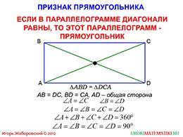 """Презентация """"Прямоугольник"""" слайд 4"""