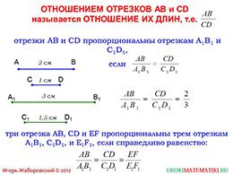 """Презентация """"Пропорциональные отрезки"""" слайд 2"""