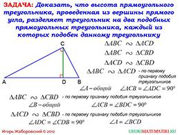 """Презентация """"Пропорциональные отрезки в прямоугольном треугольнике"""" слайд 2"""