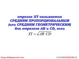 """Презентация """"Пропорциональные отрезки в прямоугольном треугольнике"""" слайд 3"""