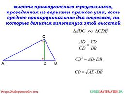 """Презентация """"Пропорциональные отрезки в прямоугольном треугольнике"""" слайд 4"""