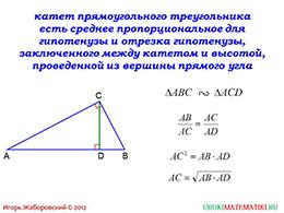 """Презентация """"Пропорциональные отрезки в прямоугольном треугольнике"""" слайд 5"""