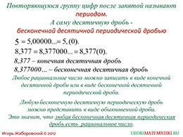 """Презентация """"Рациональные числа как бесконечные десятичные периодические дроби """" слайд 3"""
