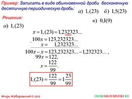 """Презентация """"Рациональные числа как бесконечные десятичные периодические дроби """" слайд 4"""